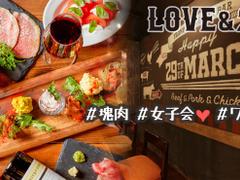 鉄板肉酒場 LOVE&29 京橋店