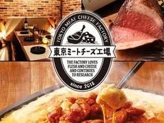肉とチーズの個室酒場 東京ミートチーズ工場 徳島駅前店