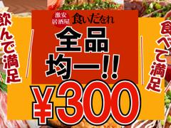全品300円 激安居酒屋 食いだをれ 錦糸町駅前店