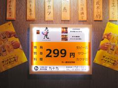 二代目 299 個室居酒屋 九十九 新宿東口店