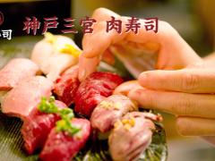 神戸三宮肉寿司
