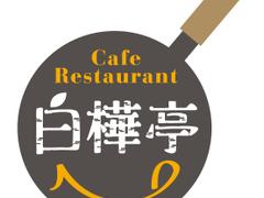 カフェ レストラン 白樺亭