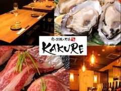 肉と牡蠣と野菜 KAKURE