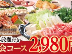 坐・和民 水道橋西通り店