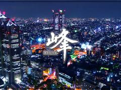 新宿南口 地鶏と夜景 峰