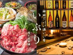 肉と日本酒いぶり  神田店