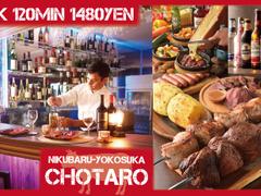 ステーキ食べ放題 肉バル 個室居酒屋 CHOTARO 横須賀中央東口店