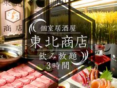 牛タンしゃぶしゃぶ・東北料理 東北商店 金山東口店
