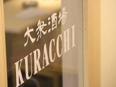 大衆酒場 KURACCHI
