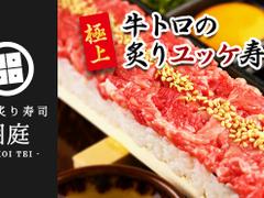 和牛炙り寿司 個室 囲庭 新宿西口駅前店
