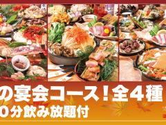 王道居酒屋のりを 西本町店