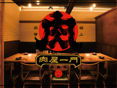 個室の古民家 肉バル 肉屋一門