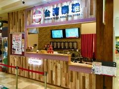 台湾タイヤル いこらもーる泉佐野店