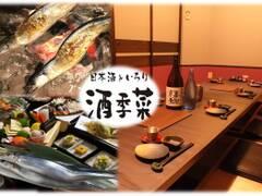日本酒といろり酒季菜 横浜関内本店
