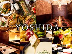 バル 肉屋のYOSHIDA