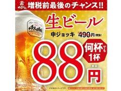 居酒屋 かまどか 飯田橋店
