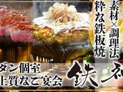 個室×鉄板居酒屋 鉄神 金山店