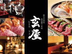 個室居酒屋 和食郷土料理 玄屋 江坂駅前店