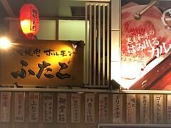 大阪焼肉・ホルモン ふたご  麻布十番店
