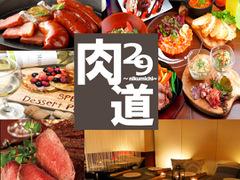 肉バル×個室 肉道 新宿本店