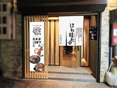 おでんと天ぷらとお鍋 はれ晴れ碧