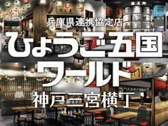 ひょうご五国ワールド 神戸三宮横丁