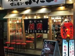 大阪焼肉・ホルモン ふたご 北千住店
