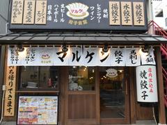 餃子食堂マルケン 岡大前店