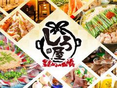 福岡の台所しろ屋 博多駅筑紫口店