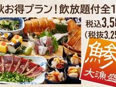 魚盛 神田店