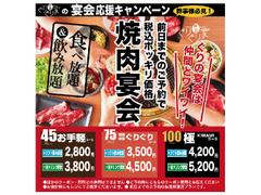 ぐりぐり家 イオンモール広島祇園店