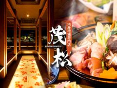 地産地鶏専門店 茂松 新宿南口店