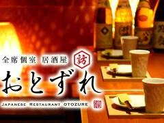 全席個室 居酒屋 おとずれ 静岡駅店