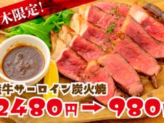 センバキッチン 北梅田店
