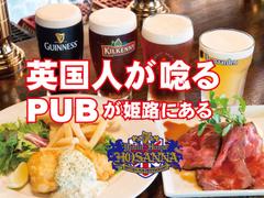 クラフトビールとフィッシュ&チップス パブリックハウス ホサンナ 姫路駅北店