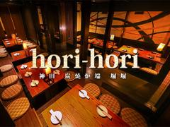 堀 堀~hori hori~