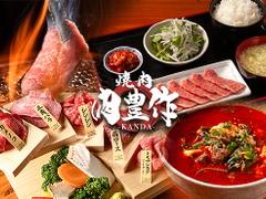 A5仙台牛焼肉 肉豊作 神田駅前店