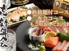 浜焼太郎 近鉄奈良店