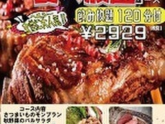 肉バル パライソ