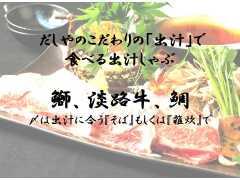 海鮮出汁居酒屋 淡路島の恵み だしや 渋谷宮益坂