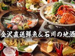 炭火居酒屋 山崎 金沢直送鮮魚&石川の地酒 新橋店