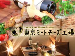 肉とチーズの個室酒場 東京ミートチーズ工場 函館五稜郭店
