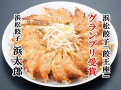 浜太郎 半田山本店