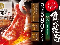 国産牛焼肉食べ放題 肉匠坂井 岐阜正木店