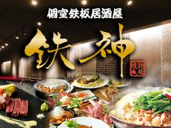 個室×鉄板居酒屋 鉄神 本店