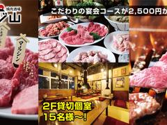 飛騨牛 ホルモン焼肉酒場 フジ山