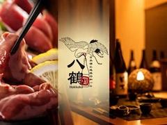 日本酒と地鶏の和バル 八鶴 新橋店