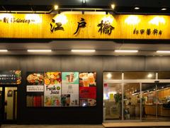 創作dining 江戸橋