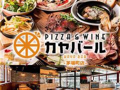 PIZZA&WINE カヤバール 茅場町