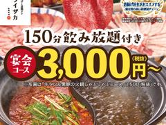 旨唐揚げと居酒メシ ミライザカ 駒込南口駅前店